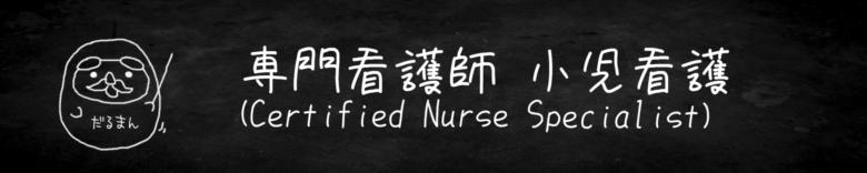 専門看護師小児看護