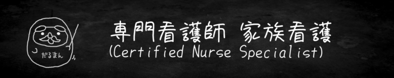 家族看護学