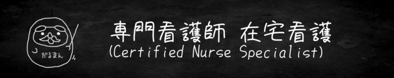 専門看護師在宅看護