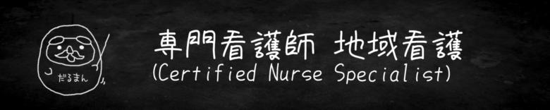 専門看護師地域看護