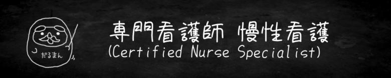 専門看護師慢性看護