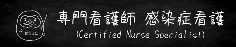 専門看護師感染症