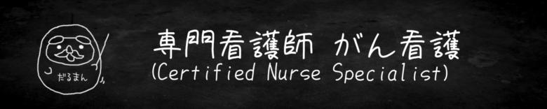 専門看護師がん看護