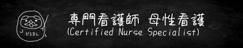 専門看護師母性看護