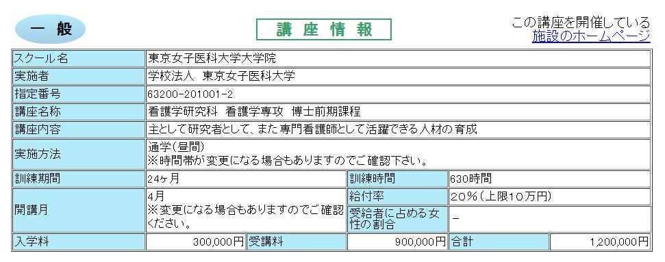 教育給付金-東京女子医大